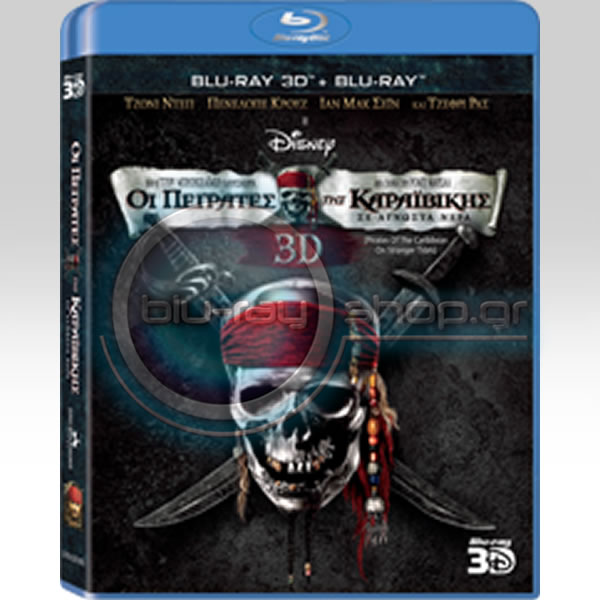 PIRATES OF THE CARIBBEAN 4: ON STRANGER TIDES 3D SUPERSET - OI ΠΕΙΡΑΤΕΣ ΤΗΣ ΚΑΡΑΪΒΙΚΗΣ 4:  ΣΕ ΑΓΝΩΣΤΑ ΝΕΡΑ 3D SUPERSET (BLU-RAY 3D + BLU-RAY)