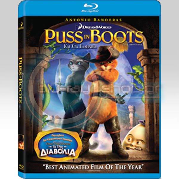 PUSS IN BOOTS 3D (BLU-RAY 3D/2D)