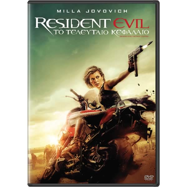 RESIDENT EVIL: THE FINAL CHAPTER - RESIDENT EVIL: ΤΟ ΤΕΛΕΥΤΑΙΟ ΚΕΦΑΛΑΙΟ (DVD)