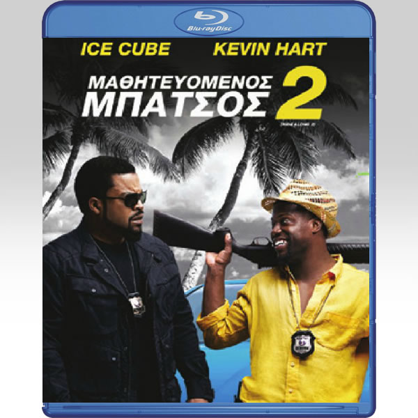 RIDE ALONG 2 - ������������� ������� 2 (BLU-RAY)