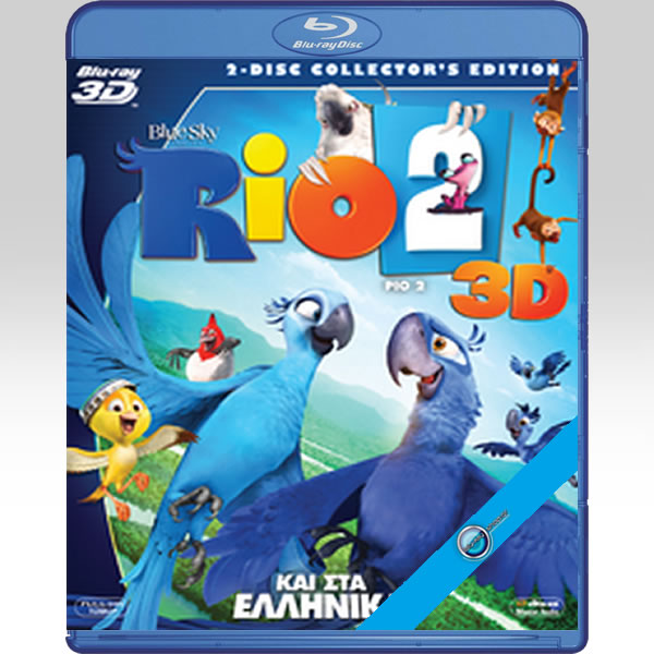 RIO 2 3D - ��� 2 3D 2-Disc Collector's Edition (BLU-RAY 3D + BLU-RAY) & ��� ��������