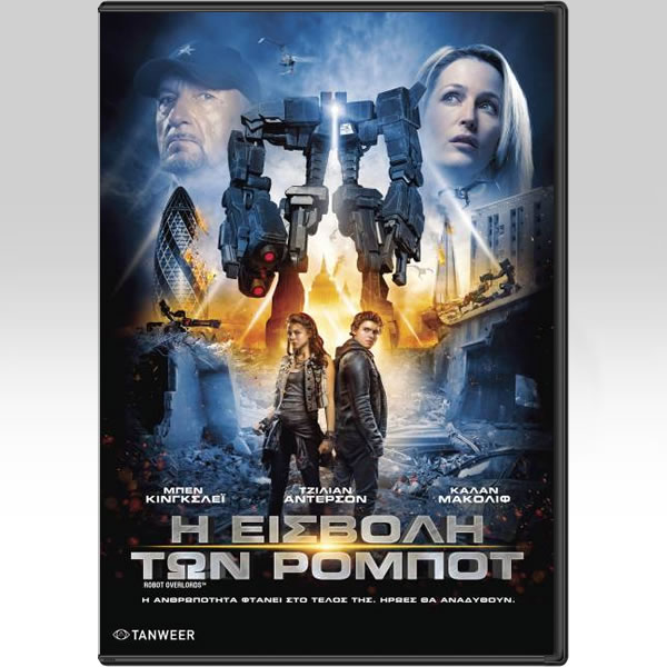 ROBOT OVERLORDS - � ������� ��� ������ (DVD)
