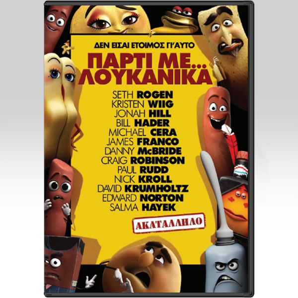 SAUSAGE PARTY - ΠΑΡΤΙ ΜΕ ΛΟΥΚΑΝΙΚΑ (DVD)