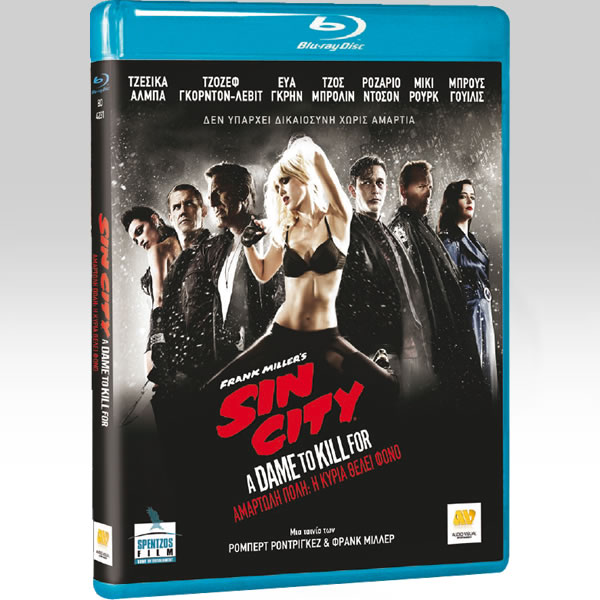 SIN CITY 2: A DAME TO KILL FOR - ΑΜΑΡΤΩΛΗ ΠΟΛΗ 2: Η ΚΥΡΙΑ ΘΕΛΕΙ ΦΟΝΟ (BLU-RAY)