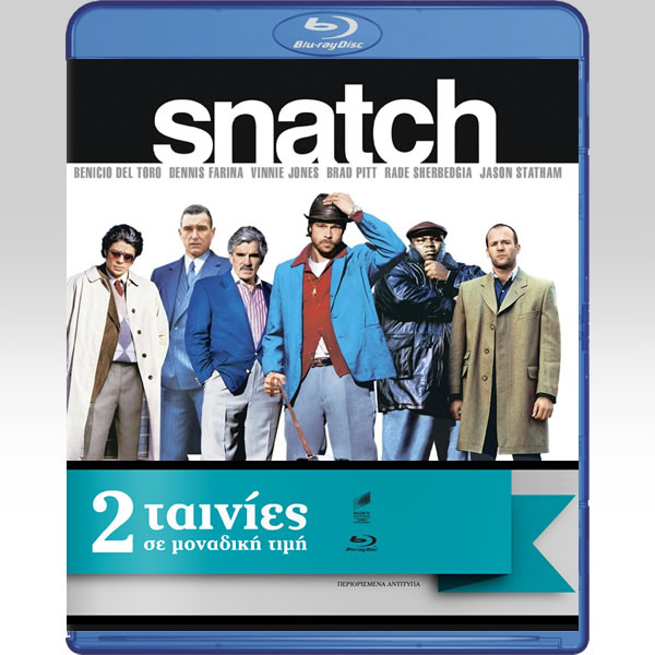 SNATCH / LOCK, STOCK & TWO SMOKING BARRELS -  Η ΑΡΠΑΧΤΗ / ΔΥΟ ΚΑΠΝΙΣΜΕΝΕΣ ΚΑΝΝΕΣ Double Pack (2 BLU-RAYs)