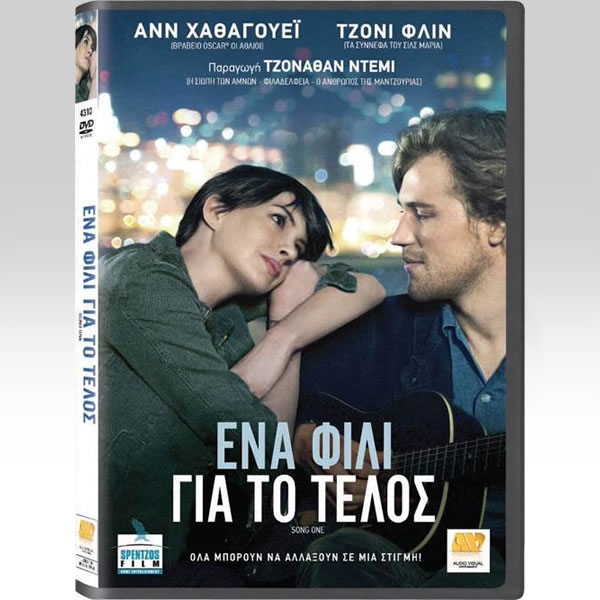 SONG ONE - ��� ���� ��� �� ����� (DVD)