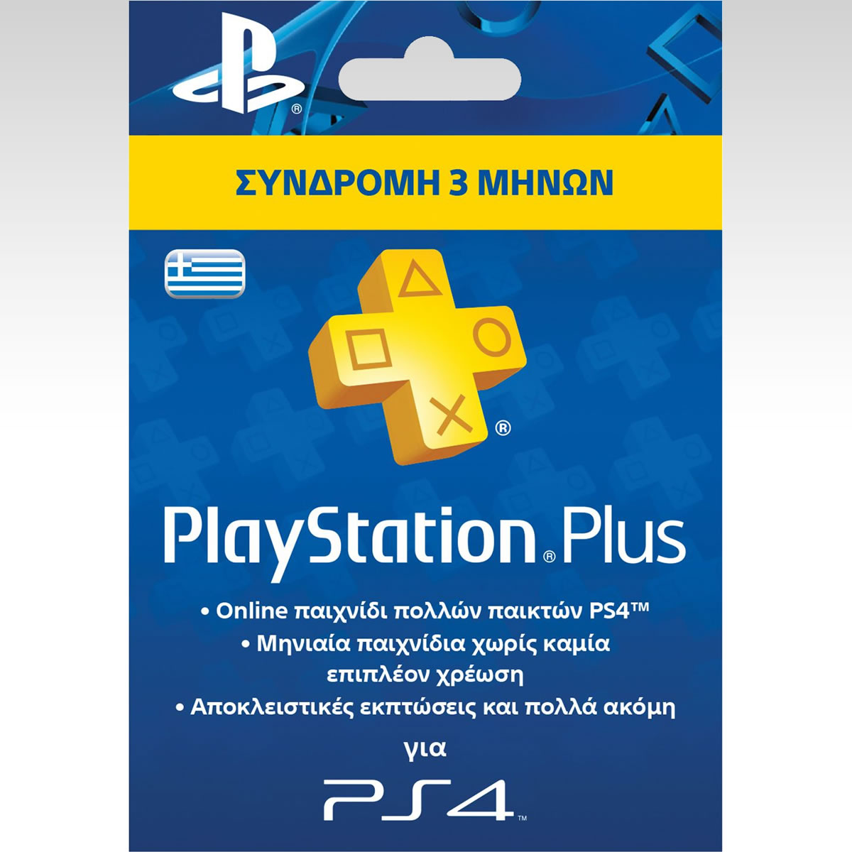 SONY PLAYSTATION PLUS SUBSCRIPTION 3 MONTHS Hanging Card (PSN)