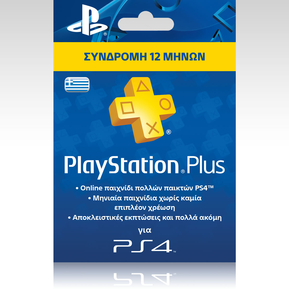 SONY PLAYSTATION PLUS SUBSCRIPTION 12 MONTHS Hanging Card (PSN)