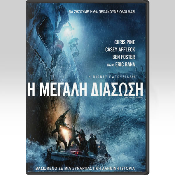 THE FINEST HOURS - � ������ ������� (DVD)