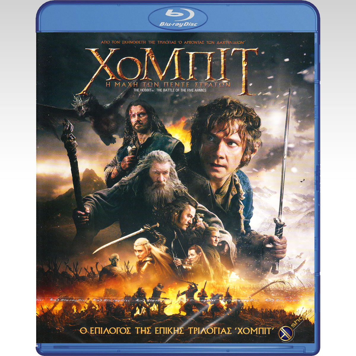 THE HOBBIT: THE BATTLE OF THE FIVE ARMIES 2-Disc Special Edition - ΧΟΜΠΙΤ: Η ΜΑΧΗ ΤΩΝ ΠΕΝΤΕ ΣΤΡΑΤΩΝ 2-Disc Ειδική Έκδοση (2 BLU-RAYs)
