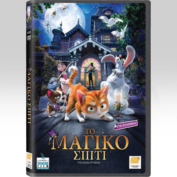 THE HOUSE OF MAGIC - �� ������ ����� (DVD) & ��� ��������