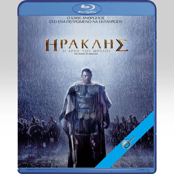 THE LEGEND OF HERCULES - HERCULES: THE LEGEND BEGINS - ΗΡΑΚΛΗΣ: Η ΑΡΧΗ ΤΟΥ ΘΡΥΛΟΥ (BLU-RAY)