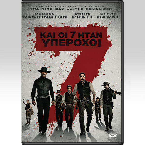 THE MAGNIFICENT SEVEN [2016] (DVD)