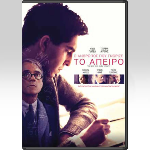 THE MAN WHO KNEW INFINITY - Ο ΑΝΘΡΩΠΟΣ ΠΟΥ ΓΝΩΡΙΖΕ ΤΟ ΑΠΕΙΡΟ (DVD)