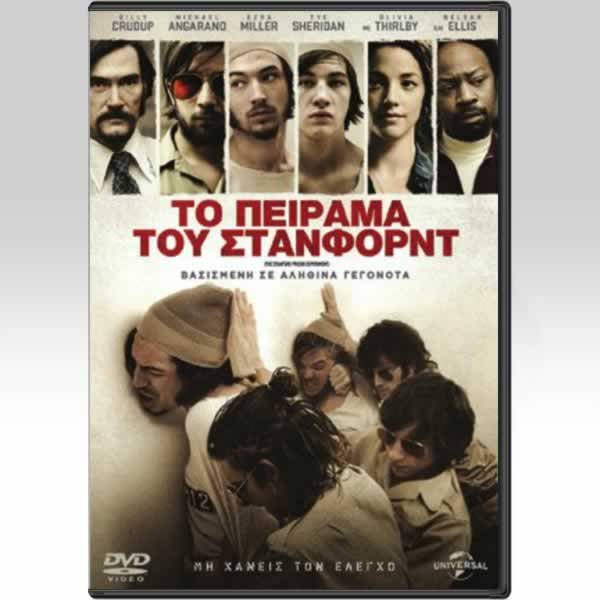 THE STANFORD PRISON EXPERIMENT - ΤΟ ΠΕΙΡΑΜΑ ΤΟΥ ΣΤΑΝΦΟΡΝΤ (DVD)