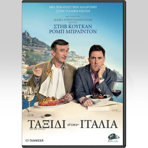 THE TRIP TO ITALY - ������ ���� ������ (DVD)