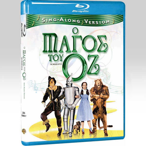 THE WIZARD OF OZ SING-ALONG EDITION - Ο ΜΑΓΟΣ ΤΟΥ ΟΖ SING-ALONG EDITION (BLU-RAY)