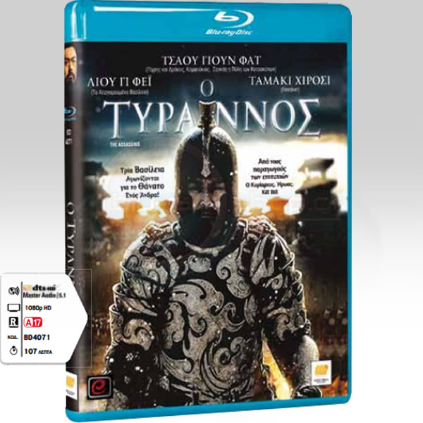 THE ASSASSINS - TONG QUE TAI - Ο ΤΥΡΑΝΝΟΣ (BLU-RAY)