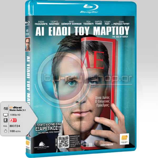 THE IDES OF MARCH - ΑΙ ΕΙΔΟΙ ΤΟΥ ΜΑΡΤΙΟΥ (BLU-RAY)