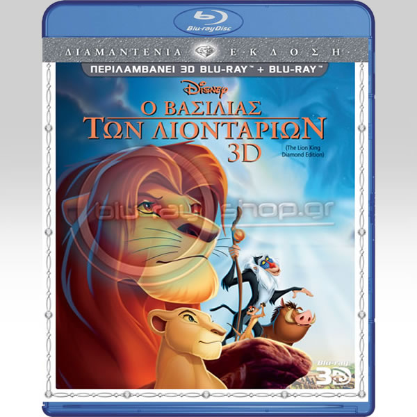 THE LION KING 3D Superset - � �������� ��� ���������� 3D Superset (BLU-RAY 3D + BLU-RAY) & ��� ��������