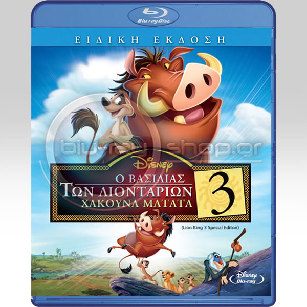 THE LION KING 3 Special Edition - � �������� ��� ���������� 3: ������� ������ ������ ������ (BLU-RAY) & ��� ��������