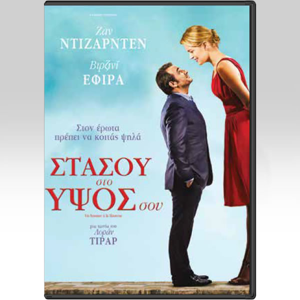 UN HOMME A LA HAUTEUR - UP FOR LOVE - ΣΤΑΣΟΥ ΣΤΟ ΥΨΟΣ ΣΟΥ (DVD)