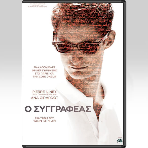 UN HOMME IDEAL - A PERFECT MAN - Ο ΣΥΓΓΡΑΦΕΑΣ (DVD)