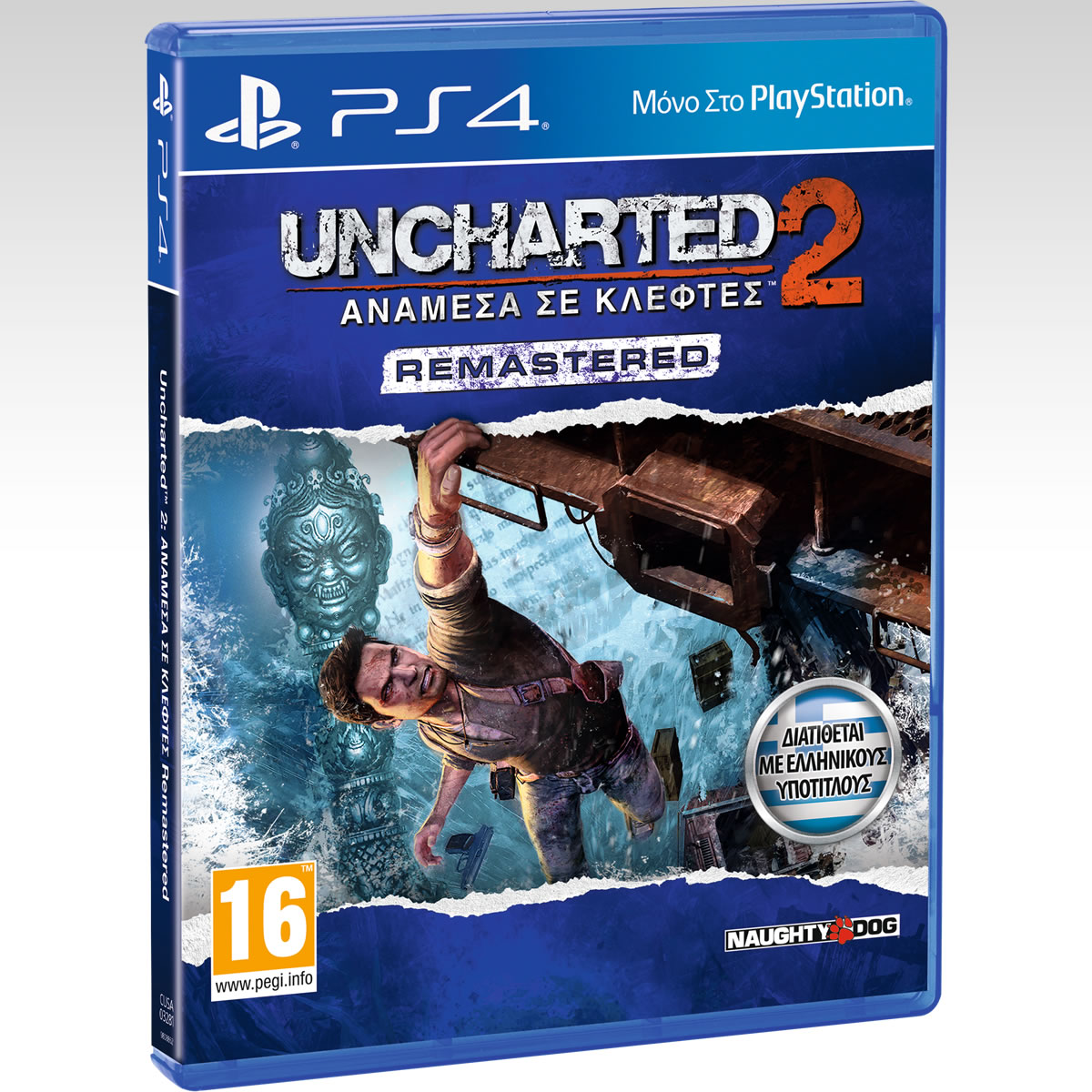 UNCHARTED 2: AMONG THIEVES - UNCHARTED 2: ΑΝΑΜΕΣΑ ΣΕ ΚΛΕΦΤΕΣ Remastered [ΕΛΛΗΝΙΚΟ] (PS4)