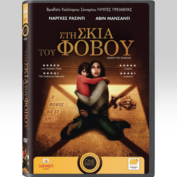 UNDER THE SHADOW - ΣΤΗ ΣΚΙΑ ΤΟΥ ΦΟΒΟΥ (DVD)