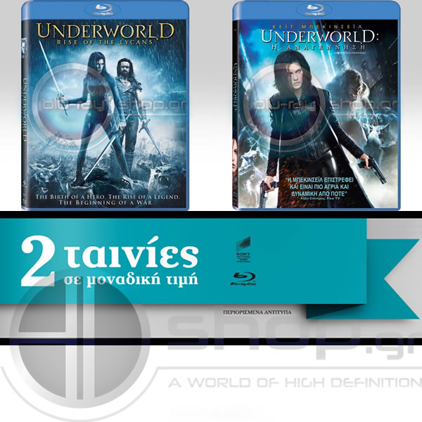 UNDERWORLD: THE RISE OF THE LYCANS / UNDERWORLD: AWAKENING - UNDERWORLD : Η ΕΞΕΓΕΡΣΗ ΤΩΝ ΛΥΚΩΝ / UNDERWORLD: Η ΑΝΑΓΕΝΝΗΣΗ Double Pack (2 BLU-RAYs)