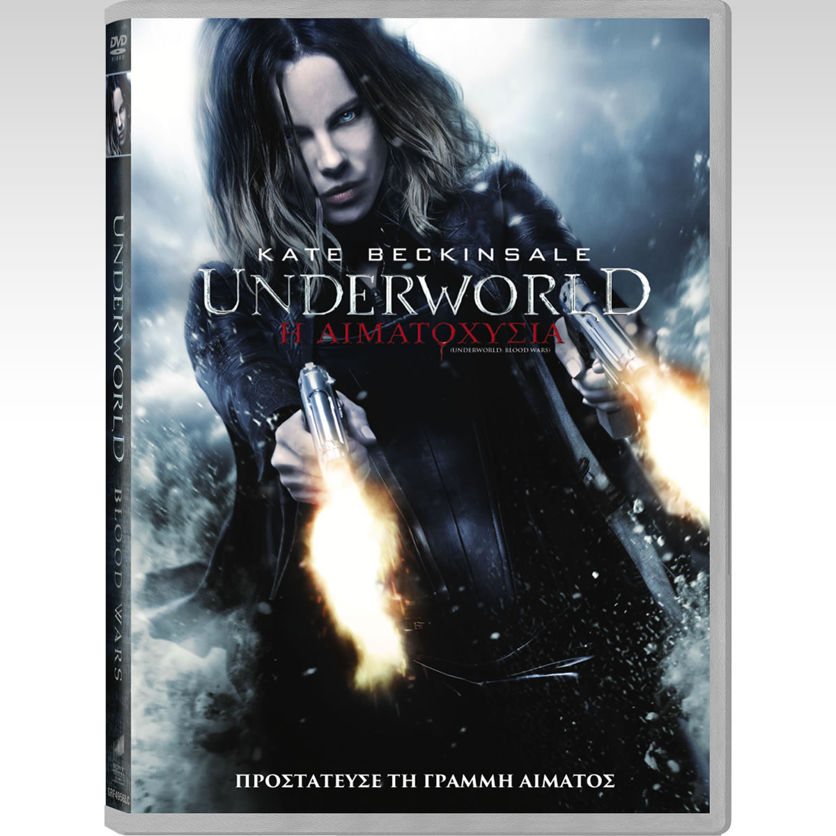 UNDERWORLD: BLOOD WARS - UNDERWORLD: Η ΑΙΜΑΤΟΧΥΣΙΑ (DVD)