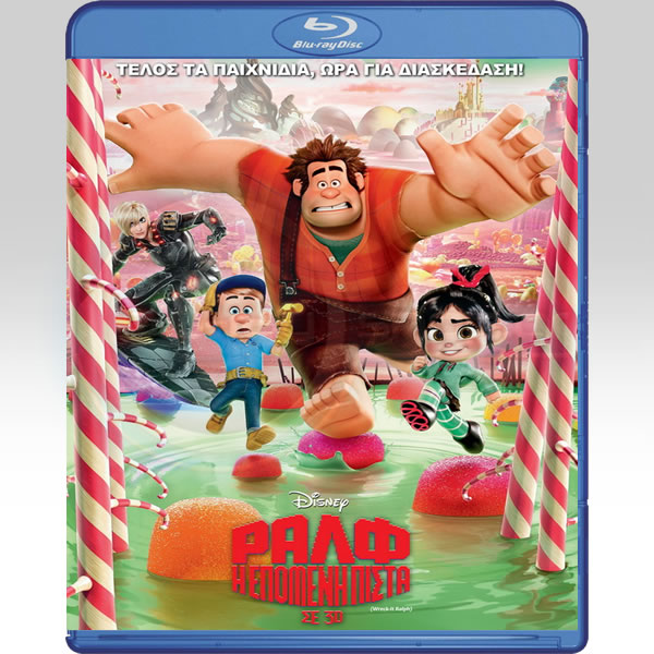 WRECK IT RALPH 3D Ultimate Collector's Edition - ΡΑΛΦ Η ΕΠΟΜΕΝΗ ΠΙΣΤΑ 3D Ultimate Collector's Edition (BLU-RAY 3D + BLU-RAY) & ΜΕΤΑΓΛΩΤΤΙΣΜΕΝΟ