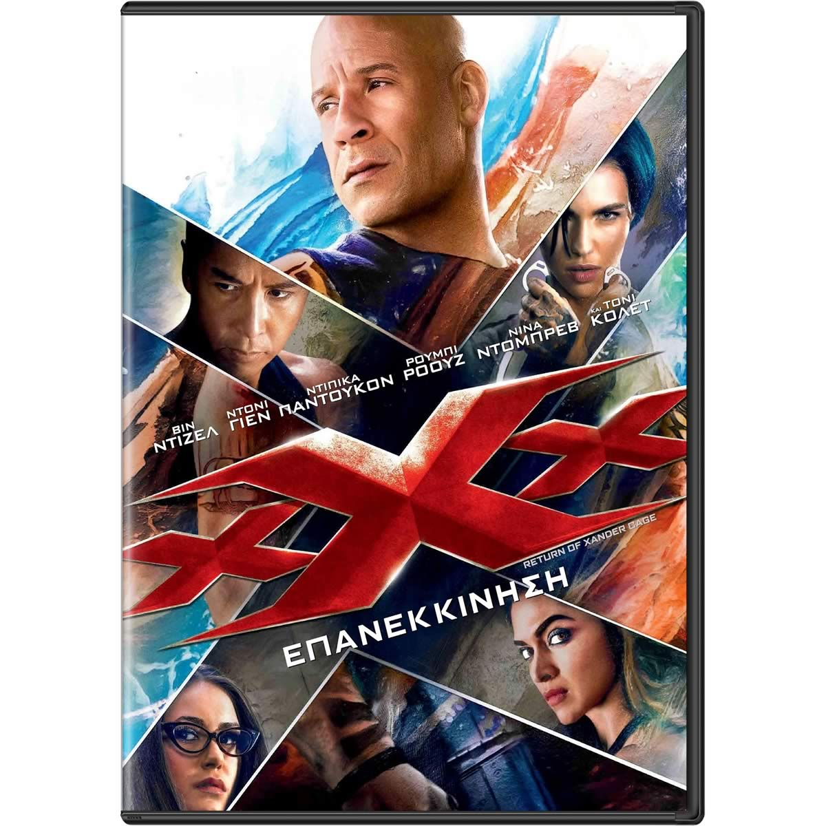 XXX: RETURN OF XANDER CAGE - XXX: ΕΠΑΝΕΚΚΙΝΗΣΗ (DVD)