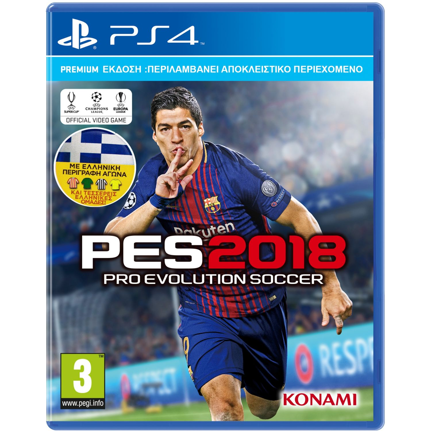 PRO EVOLUTION SOCCER 2018 [ΕΛΛΗΝΙΚΟ] - DAY 1 PREMIUM EDITION (PS4)