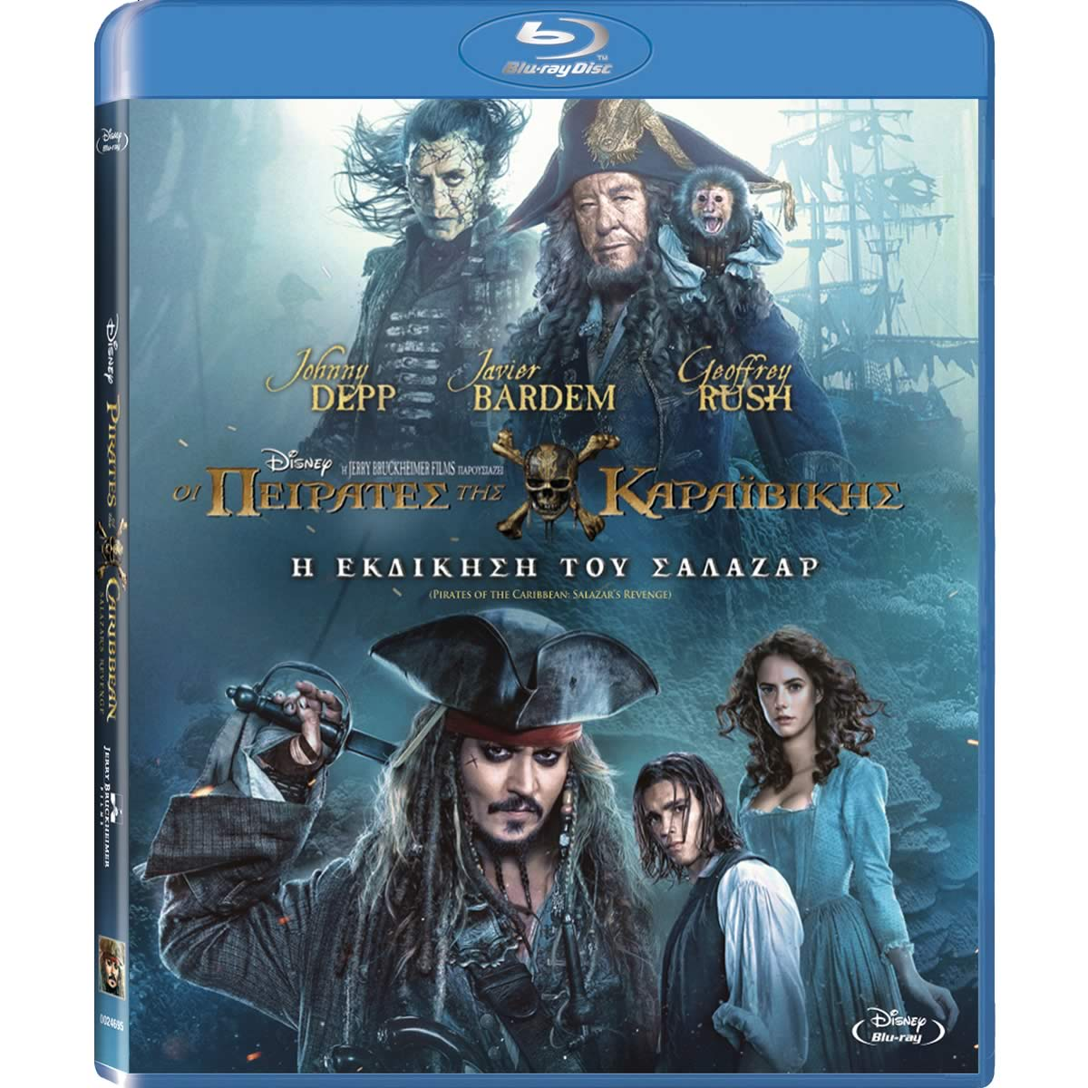 PIRATES OF THE CARIBBEAN: SALAZAR'S REVENGE - PIRATES OF THE CARIBBEAN: DEAD MEN TELL NO TALES - ΠΕΙΡΑΤΕΣ ΤΗΣ ΚΑΡΑΪΒΙΚΗΣ: Η ΕΚΔΙΚΗΣΗ ΤΟΥ ΣΑΛΑΖΑΡ (BLU-RAY)