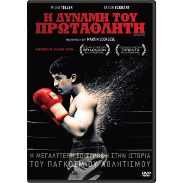 BLEED FOR THIS - Η ΔΥΝΑΜΗ ΤΟΥ ΠΡΩΤΑΘΛΗΤΗ (DVD)