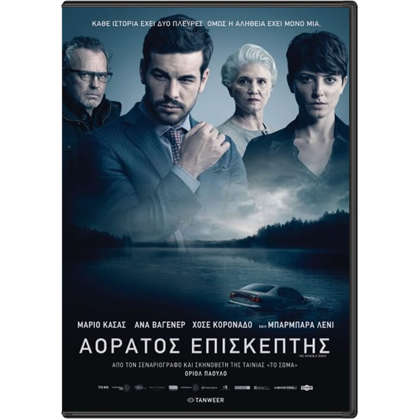 THE INVISIBLE GUEST - CONTRATIEMPO - ΑΟΡΑΤΟΣ ΕΠΙΣΚΕΠΤΗΣ (DVD)