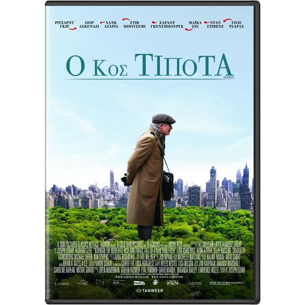NORMAN: THE MODERATE RISE AND TRAGIC FALL OF A NEW YORK FIXER - Ο ΚΥΡΙΟΣ ΤΙΠΟΤΑ (DVD)
