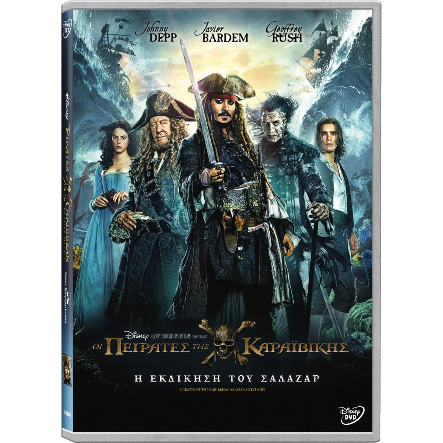 PIRATES OF THE CARIBBEAN: SALAZAR'S REVENGE - PIRATES OF THE CARIBBEAN: DEAD MEN TELL NO TALES - ΠΕΙΡΑΤΕΣ ΤΗΣ ΚΑΡΑΪΒΙΚΗΣ: Η ΕΚΔΙΚΗΣΗ ΤΟΥ ΣΑΛΑΖΑΡ (DVD)