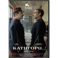 AN OFFICER AND A SPY - J'ACCUSE - ΚΑΤΗΓΟΡΩ...! (DVD)