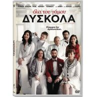 ANOTHER KIND OF WEDDING - ΟΛΑ ΤΟΥ ΓΑΜΟΥ ΔΥΣΚΟΛΑ (DVD)