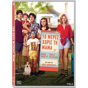 10 DAYS WITHOUT MOM - MAMA SE FUE DE VIAJE - 10 ΜΕΡΕΣ ΧΩΡΙΣ ΤΗΝ ΜΑΜΑ (DVD)