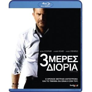3 DAYS TO KILL - 3 ΜΕΡΕΣ ΔΙΟΡΙΑ (BLU-RAY)