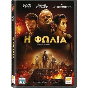 7 GUARDIANS OF THE TOMB - Η ΦΩΛΙΑ (DVD)