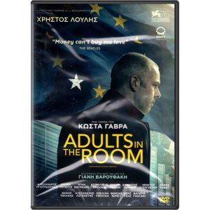 ADULTS IN THE ROOM (DVD)