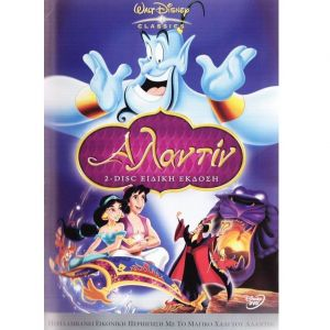ALADDIN Special Edition [1992] (2 DVDs)