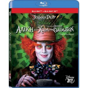 ALICE IN WONDERLAND 3D SUPERSET (BLU-RAY 3D + BLU-RAY 2D)