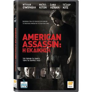 AMERICAN ASSASSIN - AMERICAN ASSASSIN: Η ΕΚΔΙΚΗΣΗ (DVD)