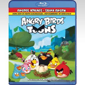 ANGRY BIRDS TOONS SERIES 1st SEASON Volume One - ANGRY BIRDS TOONS Η ΣΕΙΡΑ ΚΙΝΟΥΜΕΝΩΝ ΣΧΕΔΙΩΝ 1ος ΚΥΚΛΟΣ ΣΕΙΡΑ 1 (BLU-RAY) ***SONY EXCLUSIVE***