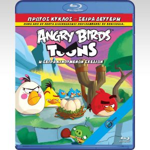 ANGRY BIRDS TOONS SERIES 1st SEASON Volume Two - ANGRY BIRDS TOONS Η ΣΕΙΡΑ ΚΙΝΟΥΜΕΝΩΝ ΣΧΕΔΙΩΝ 1ος ΚΥΚΛΟΣ ΣΕΙΡΑ 2 (BLU-RAY) ***SONY EXCLUSIVE***